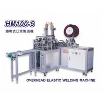 HM 100-5 Nonwoven disposable headstrap welding machine