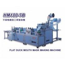 HM 100-7B Nonwoven disposable flat duckbill mask body making machine